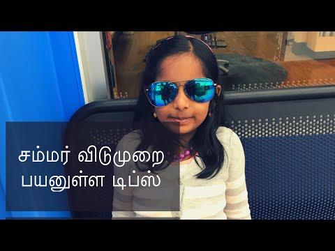 Summer Holidays Tips for Children | விடுமுறை நாட்களை எப்படி பயனுள்ளதாக்குவது|Tamil Parenting Tips