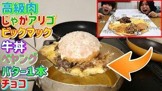 1キロのチーズピザに最強の具材を全部入れて天ぷらにしたら優勝説 thumbnail