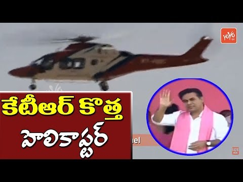KTR New Helicopter | TRS Public Meeting in Nagar Kurnool | Telangana MP Elections | TRS | YOYOTV