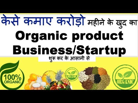 How to Start Organic Products Business/Startup और कमाए करोड़ो