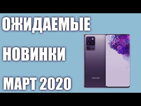 МАРТ 2020. Самые ожидаемые новинки смартфонов.⚡️⚡️⚡️