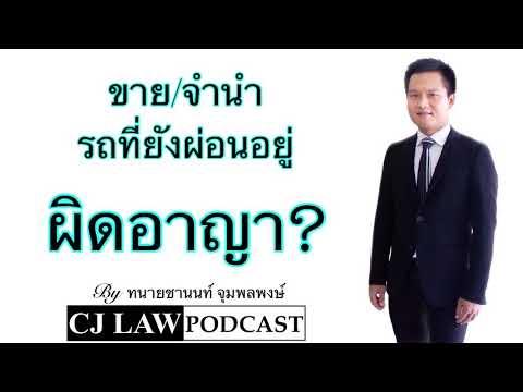 EP.21 ขาย/จำนำ รถที่ยังผ่อนอยู่ ผิดอาญา?/CJ LAW