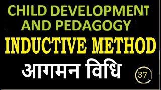 Inductive Method आगमन विधि