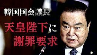 韓国の国会議長の文喜相氏が、米メディアのインタビューで、 「慰安婦問...