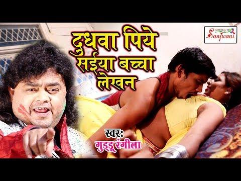 Guddu Rangila का Superhit Top Songs    दुधवा पिये सईया बच्चा लेखन    New Bhojpuri Hit Songs.2018