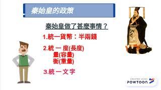 Publication Date: 2018-10-03 | Video Title: 秦始皇.pptx