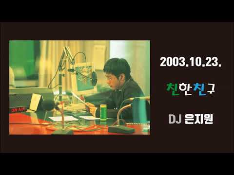 031023 [Radio] 친한친구(친친) E.04 DJ 은지원(Eun Jiwon) (게스트: 이기찬, 박정아) [Full 음성]