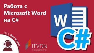Вебинар на тему ''Работа с Microsoft Word на C#''