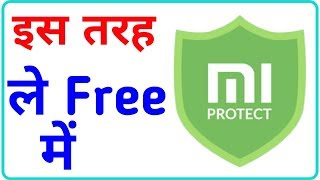 How to buy mi protect free