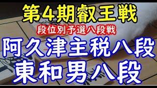 将棋 棋譜並べ ▲阿久津主税八段 △東和男八段 第4期叡王戦段位別予選八段戦「Apery」の棋譜解析 No.143 矢倉  Shogi/Japanese Chess