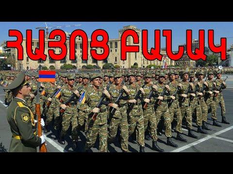 Հայոց Բանակ