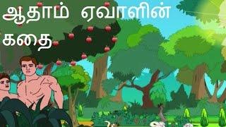 ஆதாம் ஏவாளின் கதை  - Bible stories - Story of Adam and Eve Video