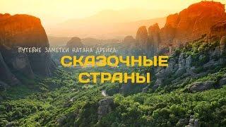 Сказочные страны | Путевые заметки Натана Дрейка. Часть 1/3