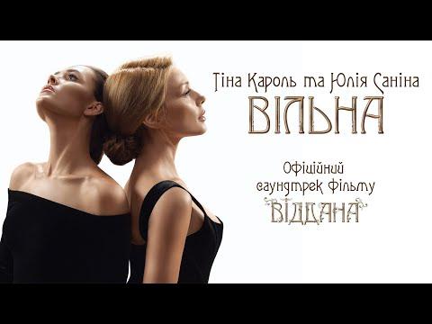 Тіна Кароль & Юлія Саніна – Вільна (офіційний саундтрек фільму «Віддана»)