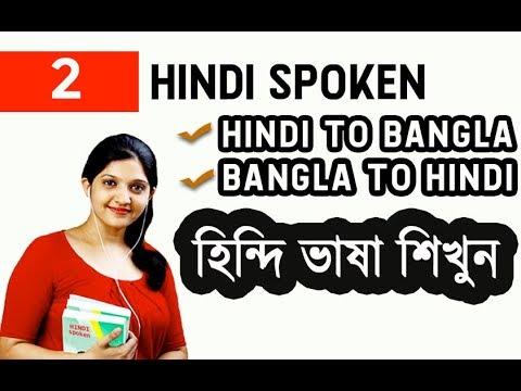Learn hindi in easy way I Learn Hindi in Bangla  part-2 I How to learn Hindi I lear Hindi in 10 days