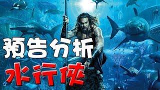 【預告分析】水行俠 預告解說 海王 萬人迷電影院 Aquaman trailer breakdown Easter eggs