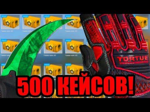 ОТКРЫВАЮ 500 КЕЙСОВ В CS:GO НА 100 000 РУБЛЕЙ! САМОЕ БОЛЬШОЕ ОТКРЫТИЕ КЕЙСОВ В КС ГО