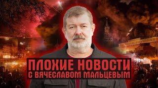 ПЛОХИЕ НОВОСТИ. 16.10.19. ВЯЧЕСЛАВ МАЛЬЦЕВ / Видео
