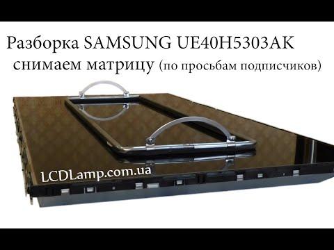 Разборка SAMSUNG UE40H5303AK, снимаем матрицу по просьбам подписчиков