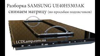 Бөлшектеу SAMSUNG UE40H5303AK, және басқалар матрицасын өтініші бойынша жазылушылар