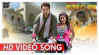 Hum Hai Rikshawala | Monalisa, Khurram Beg | Raju Banal Collector Babu | Latest Bhojpuri Song 2017