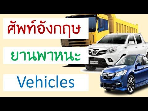 คำศัพท์ ยานพาหนะ ภาษาอังกฤษ Vehicles