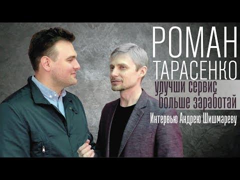Роман Тарасенко, как заработать больше денег. Интервью Андрею Шишмареву