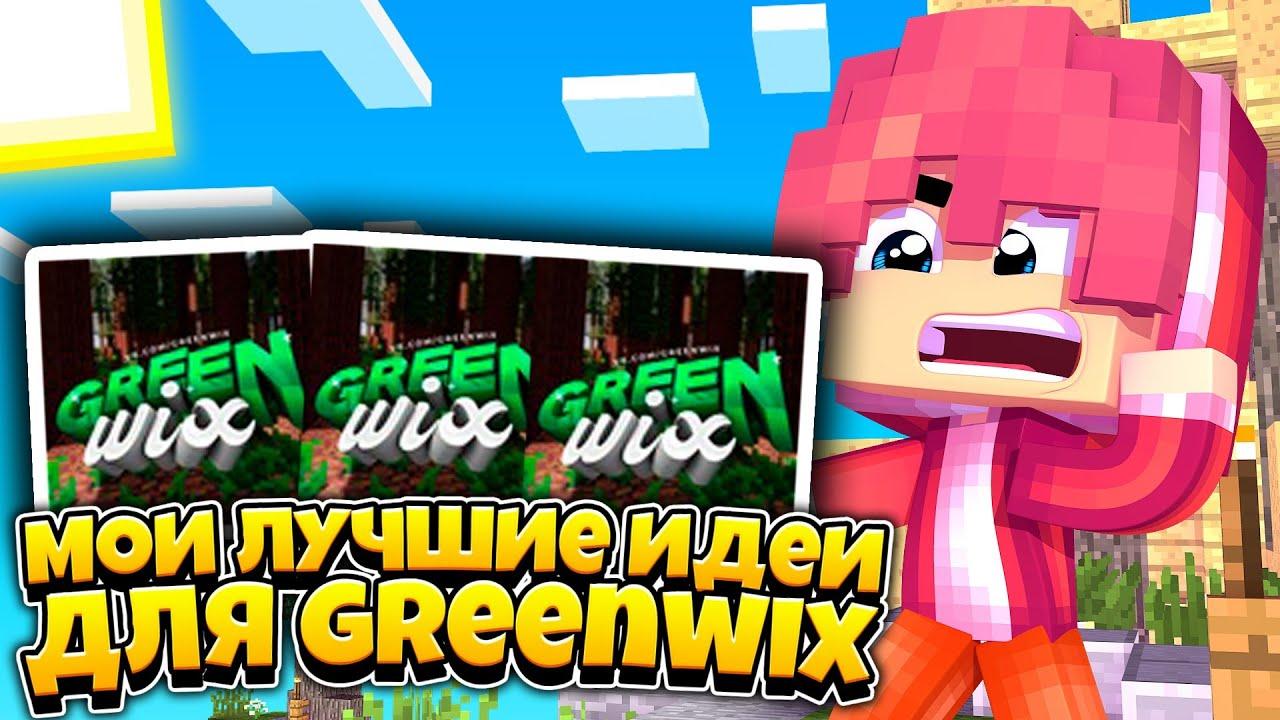 МОИ ЛУЧШИЕ ИДЕИ для GREENWIX - GREENWIX MCPE!