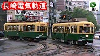 長崎電気軌道 長崎市街地を行きかう路面電車 2010年7月