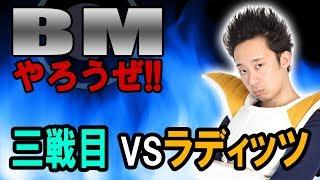 ベジータ&ラディッツがBM(ブッチギリマッチ)に挑戦! 1対1でむか...