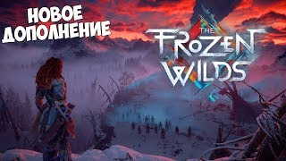 Horizon Zero Dawn: The Frozen Wilds - 1 - Снова Киборги