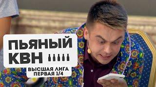 Первая 1/4 Высшей лиги КВН 2020 - Пьяный КВН