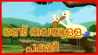 രണ്ട് തലയുള്ള പക്ഷി | The Two Headed Bird | Panchatantra Moral Stories | Chiku TV Malayalam