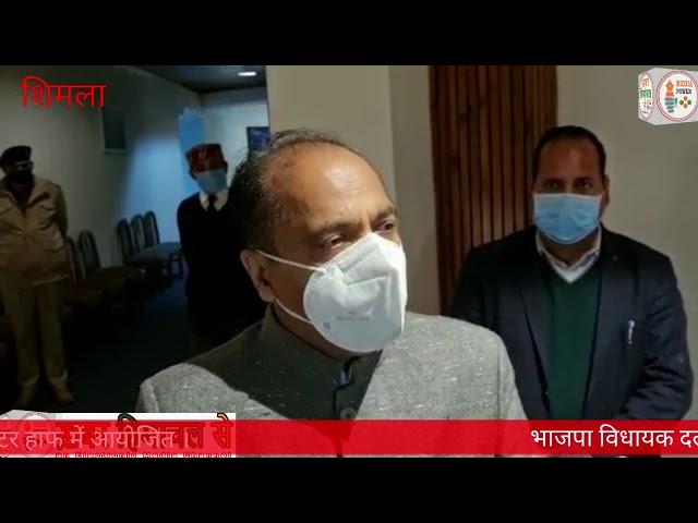भाजपा विधायक दल की बैठक पीटर हाफ में आयोजित । क्या रहेंगे मुद्दे बता रहे है मुख्यमंत्री !