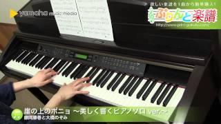 使用した楽譜はコチラ http://www.print-gakufu.com/score/detail/121885/ ぷりんと楽譜 http://www.print-gakufu.com 演奏に使用しているピアノ: ヤマハ Clavinova CLP ...