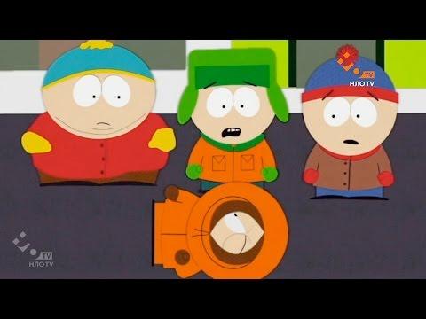 Они убили Кенни!   Южный Парк   НЛО TV