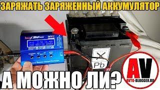 Заряжать заряженный аккумулятор. А можно ли?