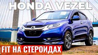 Honda Vezel лучший компакт-кроссовер на рынке? /  Хонда Везел   Север ДВ - авто из Японии