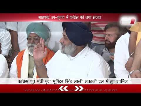 shahkot by-Poll:- Bhupinder Singh Lali join akali dal