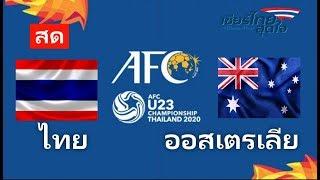 ดูบอลสด ไทย – ออสเตรเลีย วันนี้ 11/1/63 ชิงแชมป์เอเชีย U23