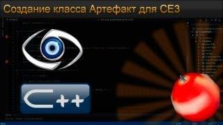 CRYENGINE C++ Lessons | Реализация Артефакта(В данном видео-уроке Я и Александр будем обсуждать процесс создания артефакта. Конечно, в итоге это получил..., 2013-10-06T20:12:00.000Z)