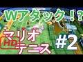 【MARIO TENNIS】マリオテニスウルトラスマッシュのメガバトル、次のコートを家族で4人プレイ!part2 1