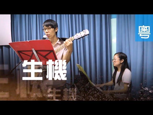 電視見證 TV1634 生機 (HD粵語)