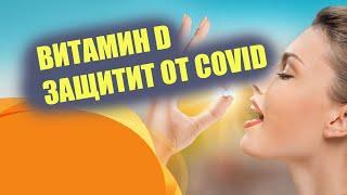 Витамин D на страже вашего здоровья.