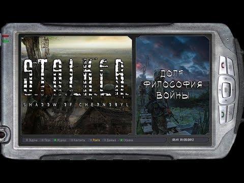 S.T.A.L.K.E.R. Shadow of Chernobyl - Долг: Философия Войны #6