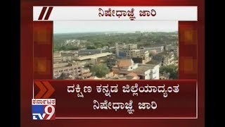 Prohibitory Imposed In Dakshina Kannada To Avoid Untoward Incidents On HDK Swearing In Ceremony