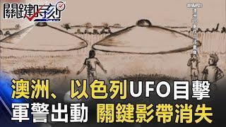 澳洲、以色列UFO目擊 多年後仍是謎!軍警出動 關鍵影帶竟消失!? 關鍵時刻 20170609-5 朱學恒 黃創夏