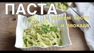 HappyKeto.ru - Кето диета, рецепты. Паста из кабачка с соусом песто и авокадо.