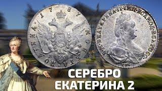 Серебряные монеты Екатерины 2 рубль и полтина(, 2017-05-04T10:31:14.000Z)