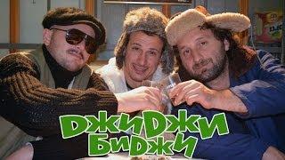 ДжиДжи БиДжи - В хоремага 2